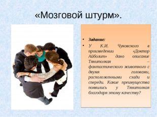 «Мозговой штурм». Задание: У К.И. Чуковского в произведении «Доктор Айболит»