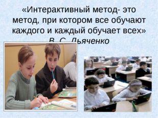 «Интерактивный метод- это метод, при котором все обучают каждого и каждый обу