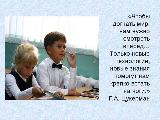 «Чтобы догнать мир, нам нужно смотреть вперёд… Только новые технологии, новые...