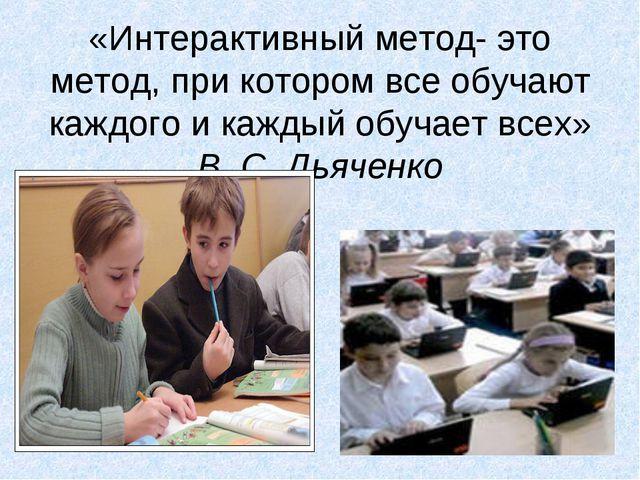 «Интерактивный метод- это метод, при котором все обучают каждого и каждый обу...