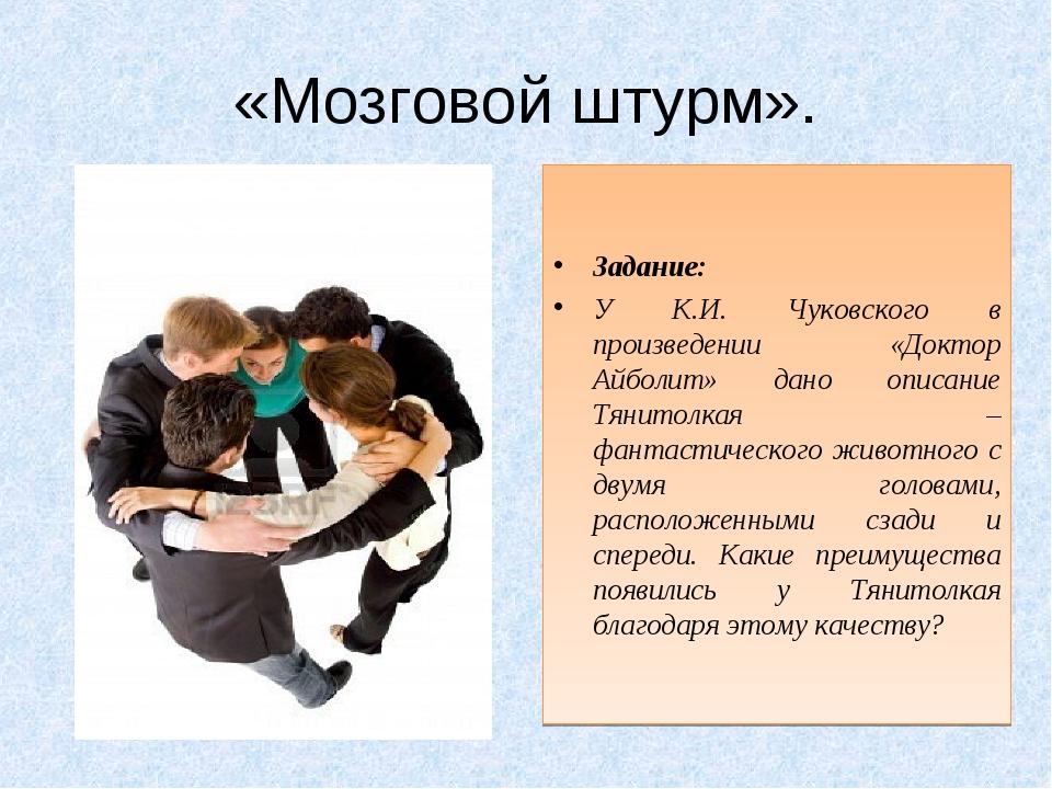 «Мозговой штурм». Задание: У К.И. Чуковского в произведении «Доктор Айболит»...