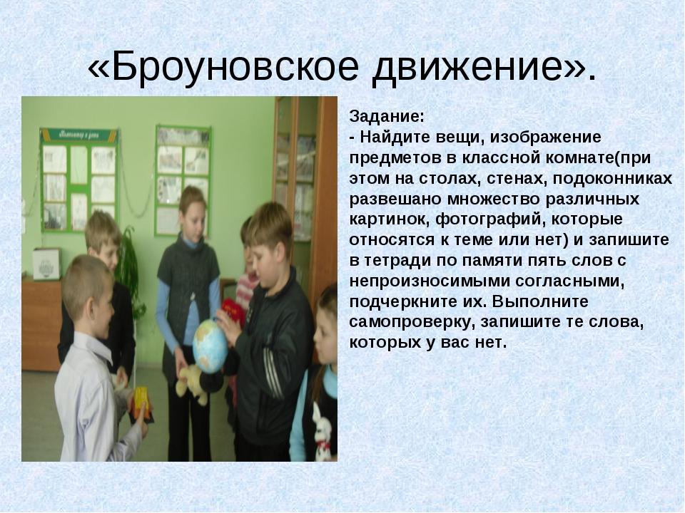 «Броуновское движение». Задание: - Найдите вещи, изображение предметов в клас...