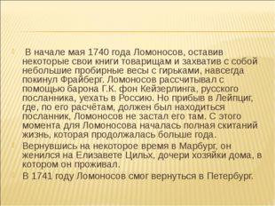 В начале мая 1740 года Ломоносов, оставив некоторые свои книги товарищам и з