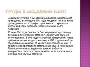 За время отсутствия Ломоносова в Академии сменилось два президента, и к сере