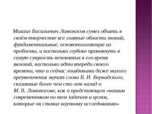 Михаил Васильевич Ломоносов сумел объять в своём творчестве все главные обла