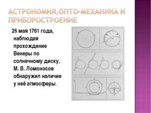 26 мая 1761 года, наблюдая прохождение Венеры по солнечному диску, М.В.Лом