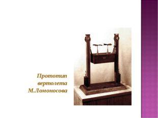 Прототип вертолета М.Ломоносова
