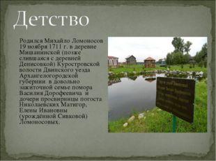 Родился Михайло Ломоносов 19 ноября 1711 г. в деревне Мишанинской (позже сли