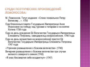 М. Ломоносов. Титул издания: «Слово похвальное Петру Великому…». 1755 Ода бла
