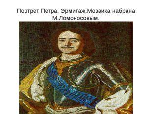 Портрет Петра. Эрмитаж.Мозаика набрана М.Ломоносовым.