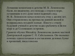 Лучшими моментами в детстве М.В.Ломоносова были, по-видимому, его походы с