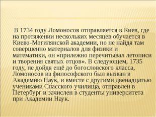 В 1734году Ломоносов отправляется в Киев, где на протяжении нескольких меся