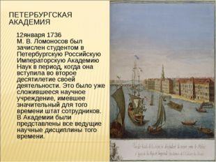 ПЕТЕРБУРГСКАЯ АКАДЕМИЯ 12января 1736 М.В.Ломоносов был зачислен студентом в