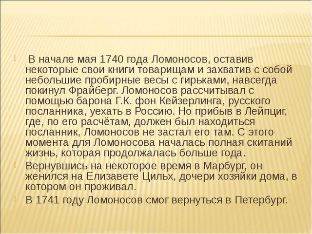 В начале мая 1740 года Ломоносов, оставив некоторые свои книги товарищам и з...