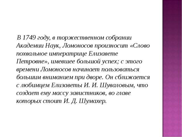 В 1749 году, в торжественном собрании Академии Наук, Ломоносов произносит «С...