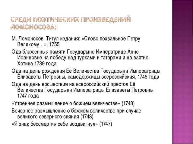М. Ломоносов. Титул издания: «Слово похвальное Петру Великому…». 1755 Ода бла...