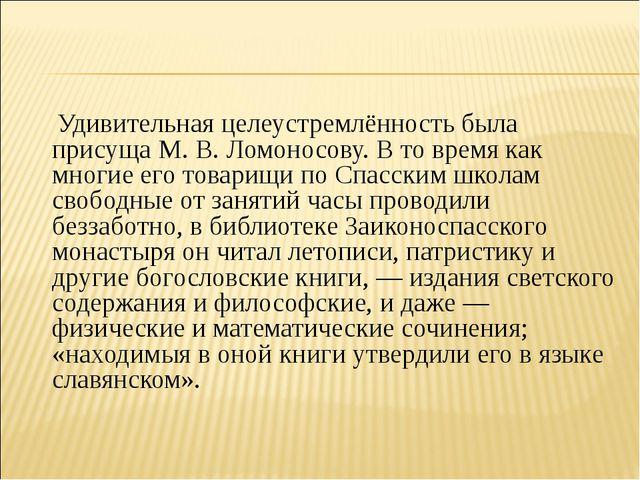 Удивительная целеустремлённость была присуща М.В.Ломоносову. В то время ка...