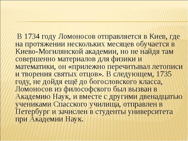 В 1734году Ломоносов отправляется в Киев, где на протяжении нескольких меся...