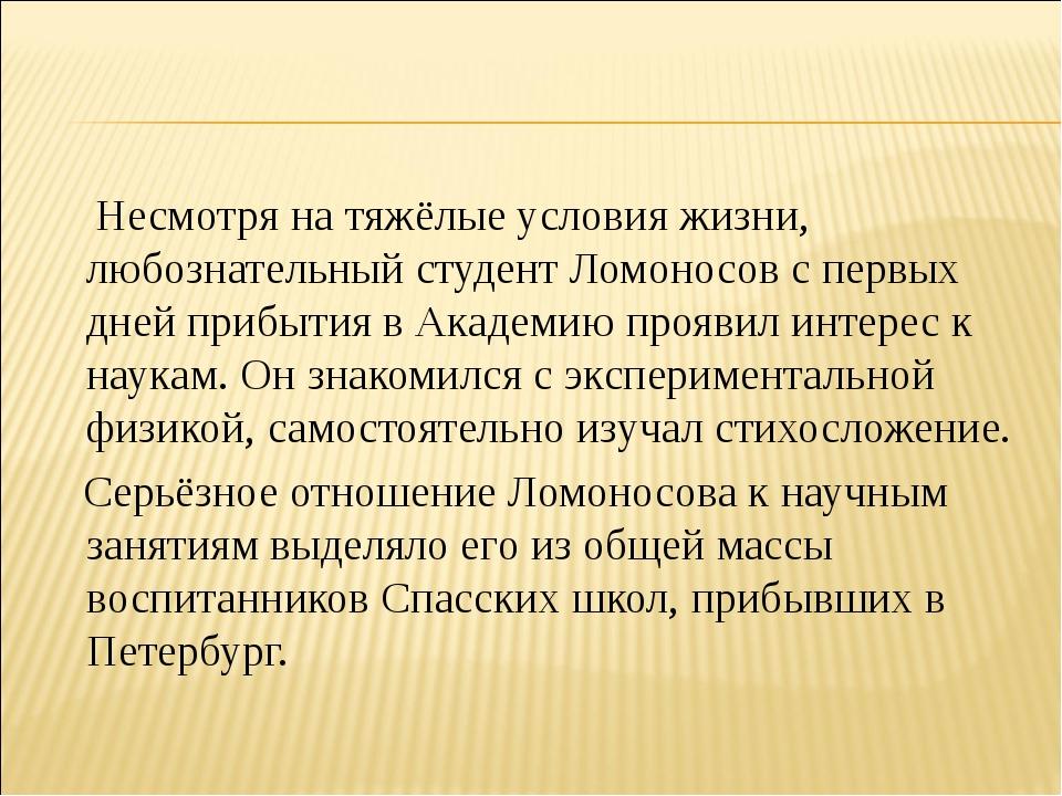 Несмотря на тяжёлые условия жизни, любознательный студент Ломоносов с первых...