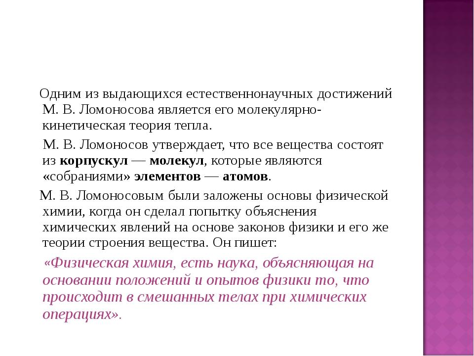 Одним из выдающихся естественнонаучных достижений М.В.Ломоносова является...