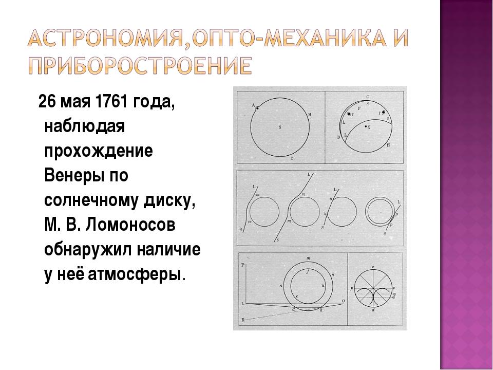26 мая 1761 года, наблюдая прохождение Венеры по солнечному диску, М.В.Лом...