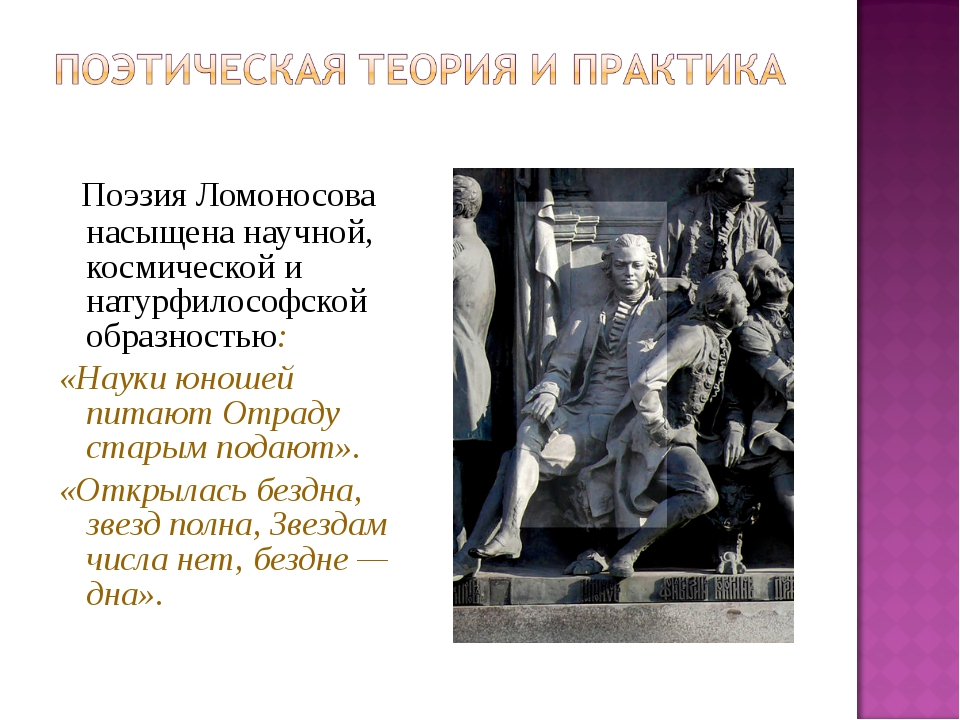 Поэзия Ломоносова насыщена научной, космической и натурфилософской образност...