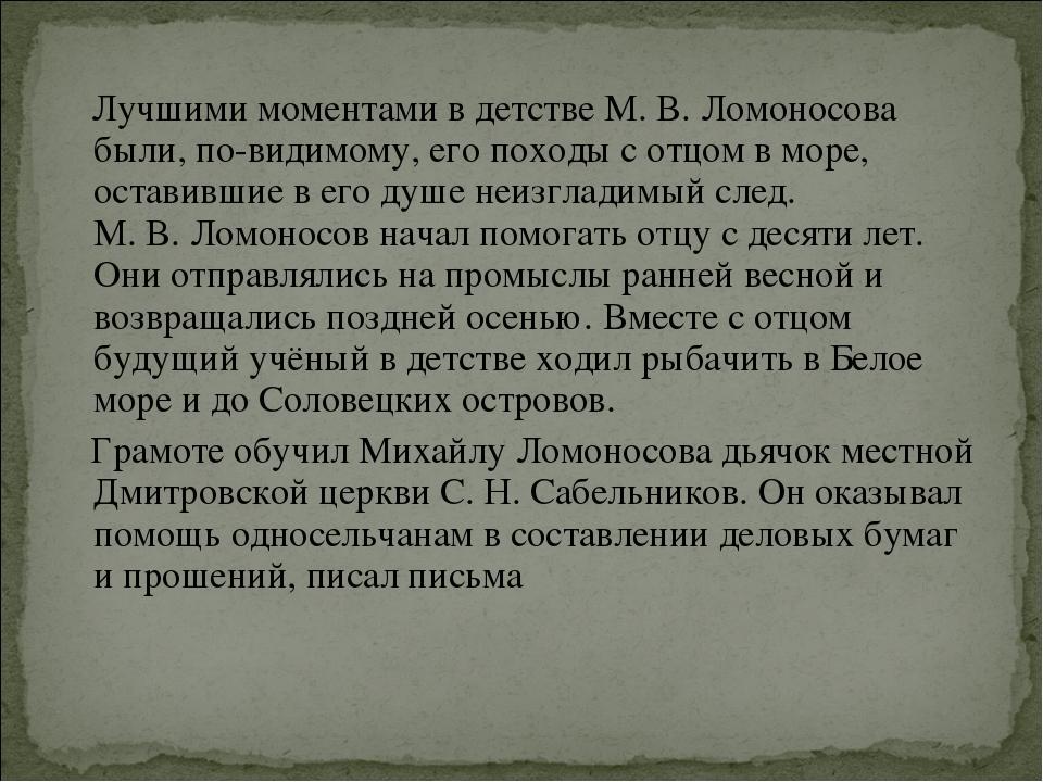 Лучшими моментами в детстве М.В.Ломоносова были, по-видимому, его походы с...