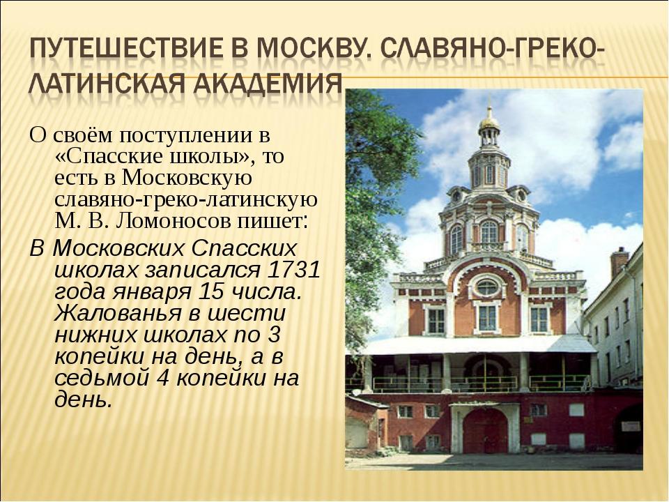 О своём поступлении в «Спасские школы», то есть в Московскую славяно-греко-ла...