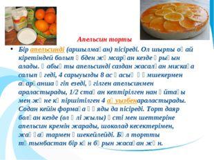 Апельсин торты Бірапельсинді(аршылмаған) пісіреді. Ол шырпы оңай кіретіндей