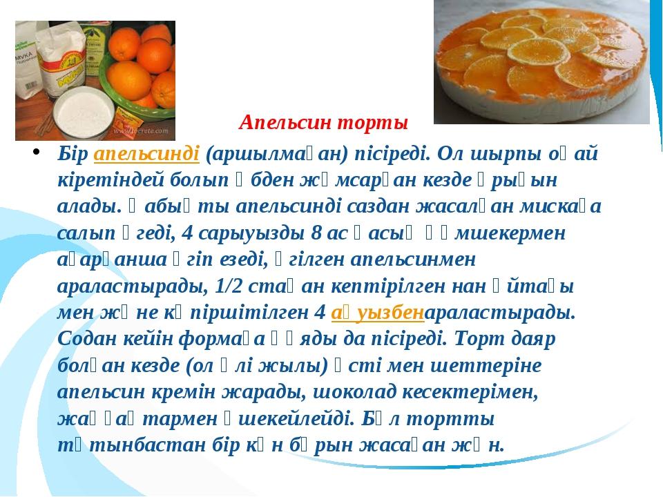 Апельсин торты Бірапельсинді(аршылмаған) пісіреді. Ол шырпы оңай кіретіндей...