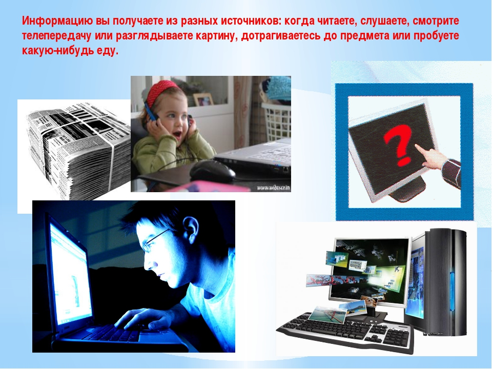 Информацию вы получаете из разных источников: когда читаете, слушаете, смотри...