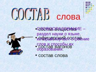 состав вещества офицерский состав состав вагонов состав слова слова СЛОВООРА