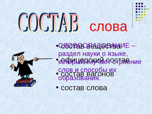 состав вещества офицерский состав состав вагонов состав слова слова СЛОВООРА...