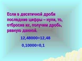 Если в десятичной дроби последние цифры – нули, то, отбросив их, получим дро