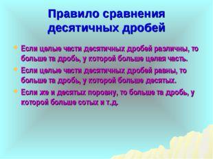 Правило сравнения десятичных дробей Если целые части десятичных дробей различ