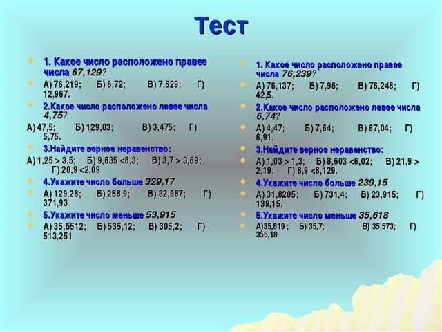 Тест 1. Какое число расположено правее числа 67,129? А) 76,219; Б) 6,72; В) 7...