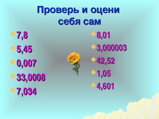 Проверь и оцени себя сам 7,8 5,45 0,007 33,0008 7,034 8,01 3,000003 42,52 1,0...