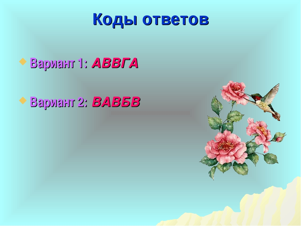 Коды ответов Вариант 1: АВВГА Вариант 2: ВАВБВ