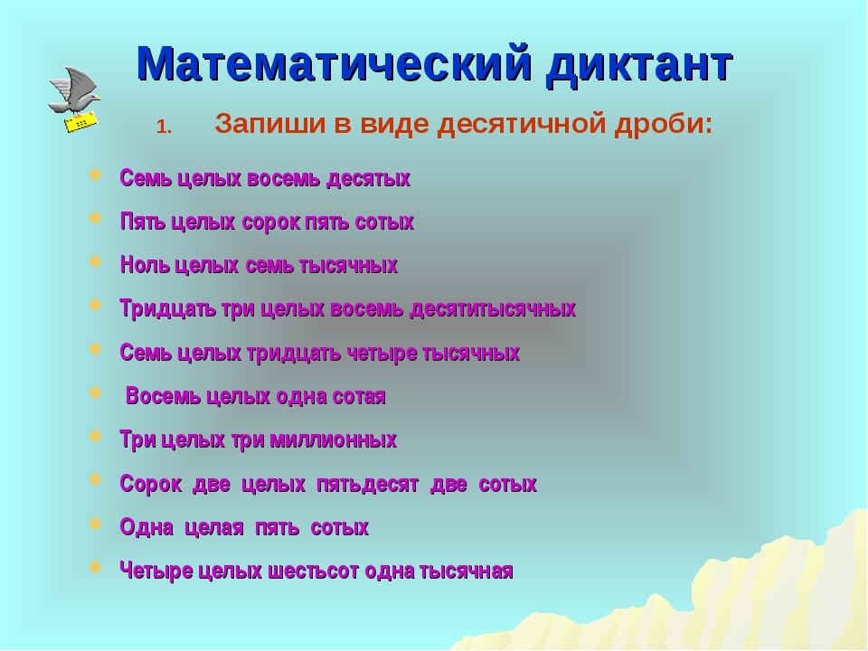 Математический диктант Запиши в виде десятичной дроби: Семь целых восемь деся...