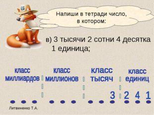 в) 3 тысячи 2 сотни 4 десятка 1 единица; Напиши в тетради число, в котором: