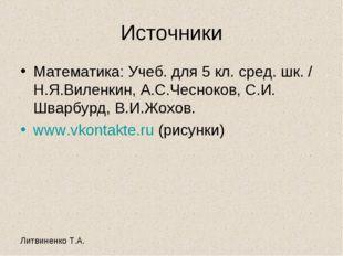 Источники Математика: Учеб. для 5 кл. сред. шк. / Н.Я.Виленкин, А.С.Чесноков,