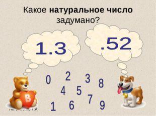 Какое натуральное число задумано?