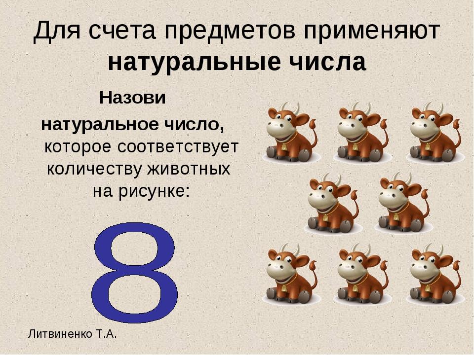 Для счета предметов применяют натуральные числа Назови натуральное число, кот...
