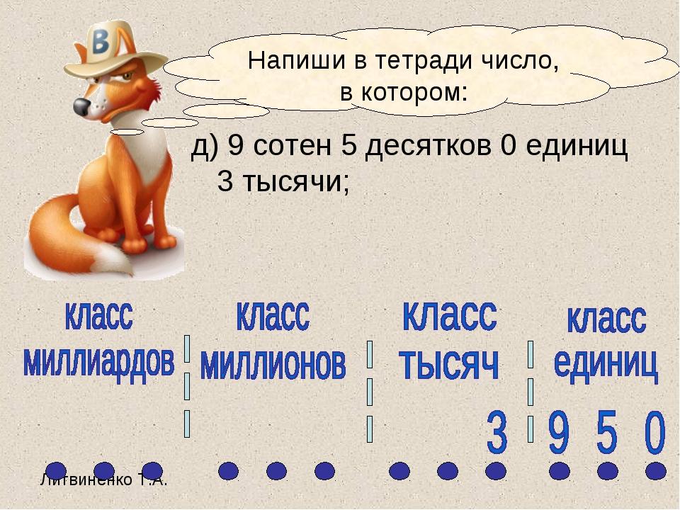д) 9 сотен 5 десятков 0 единиц 3 тысячи; Напиши в тетради число, в котором: