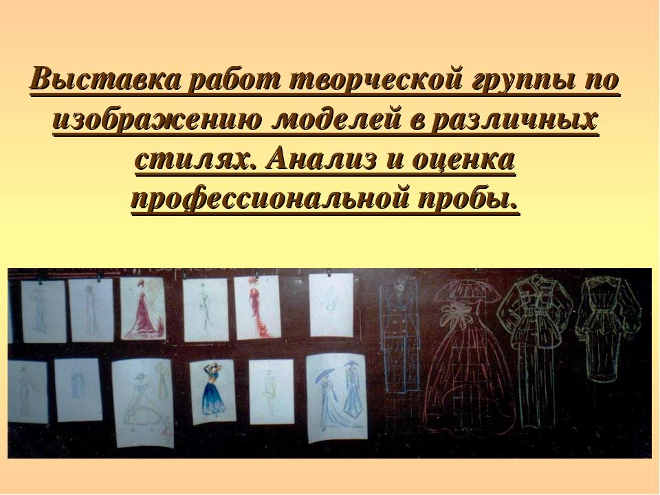 Выставка работ творческой группы по изображению моделей в различных стилях. А...