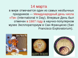 14 марта в мире отмечается один из самых необычных праздников — Международный