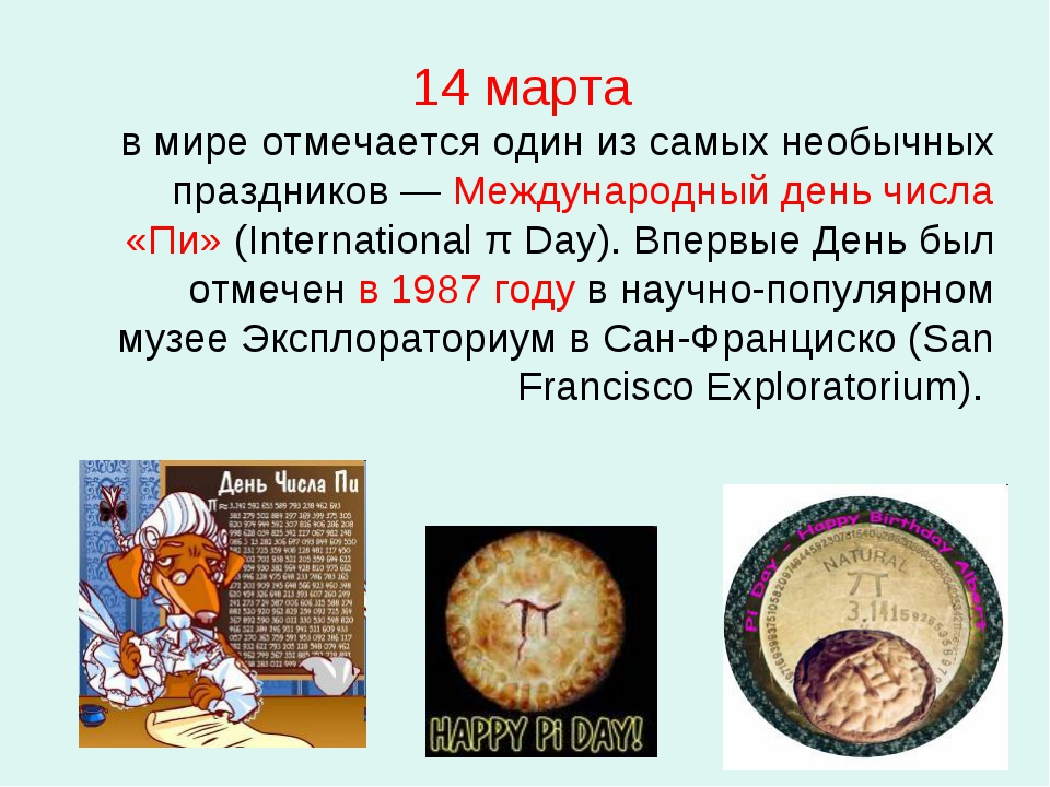 14 марта в мире отмечается один из самых необычных праздников — Международный...