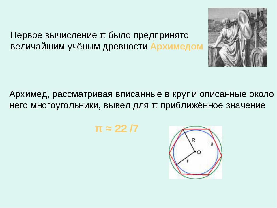 Первое вычисление π было предпринято величайшим учёным древности Архимедом. А...