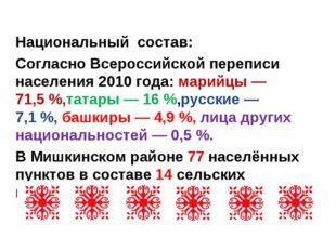 Национальный состав: СогласноВсероссийской переписи населения 2010 года:мар