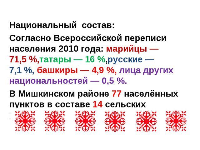 Национальный состав: СогласноВсероссийской переписи населения 2010 года:мар...